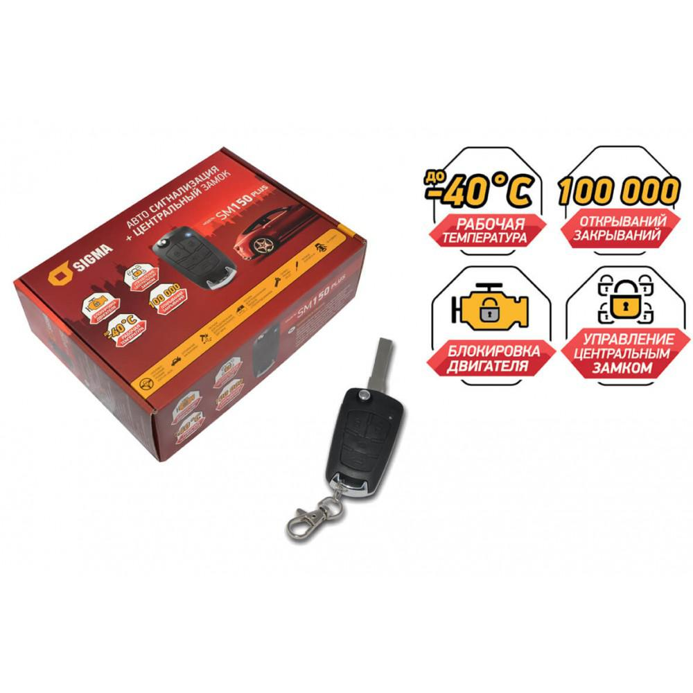 Сигнализация 2 Way Car Alarm Инструкция